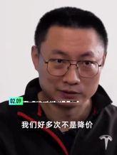 《【超越在线注册】特斯拉中国总裁回应降价:价格还会越来越低》