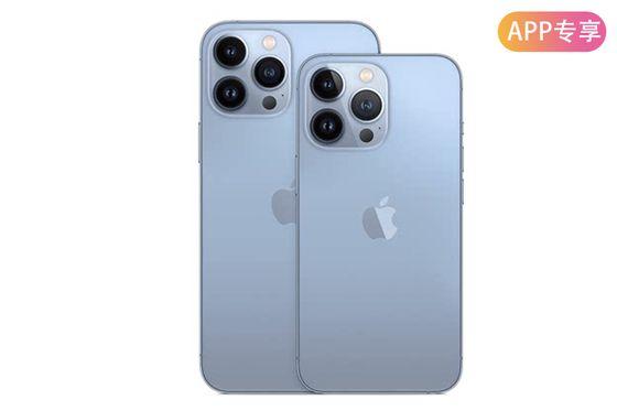 【APP专享】iPhone13系列